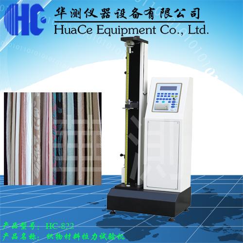 织物材料拉力试验机